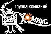 Группа компаний «ХОМИКС»